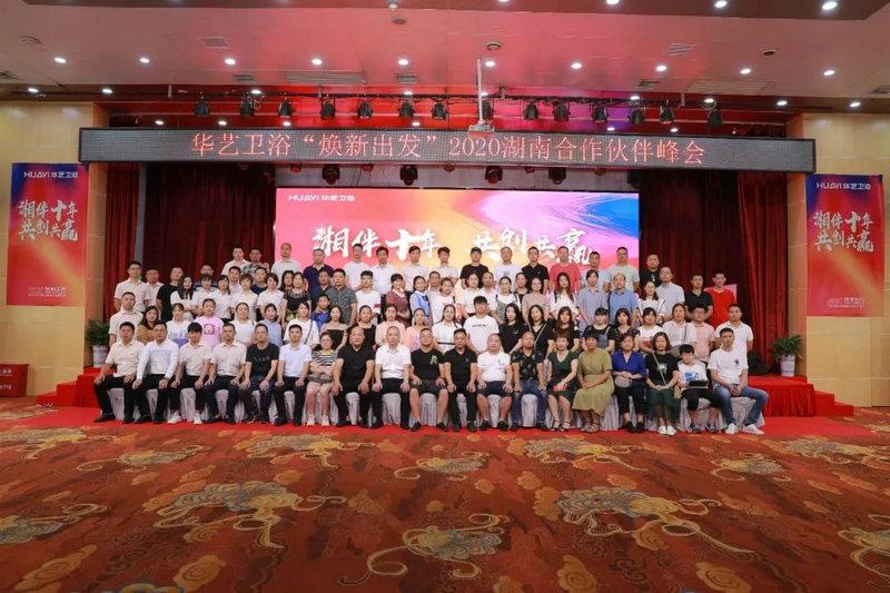 湘伴十年?共創共贏掀桌,華藝衛浴2020湖南合作伙伴峰會在湘舉行