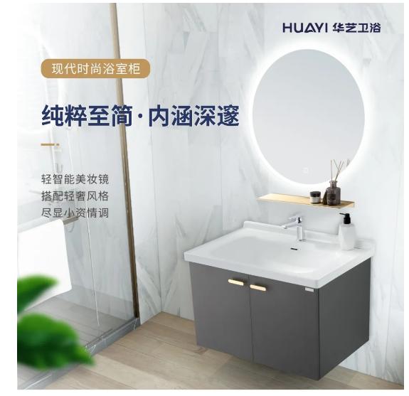 亚搏体育app下载iosyabovip206|简单别致、实用有品位的浴室柜