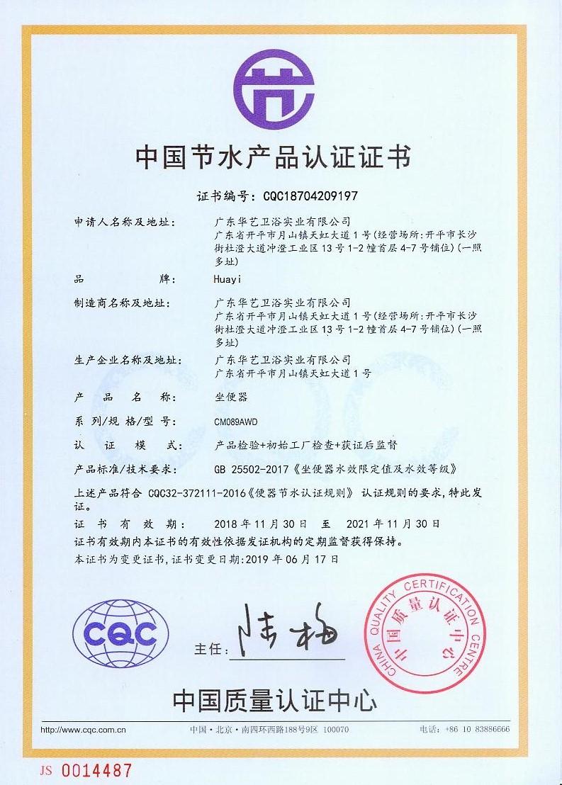 坐便器节水证书(CM089AWD)