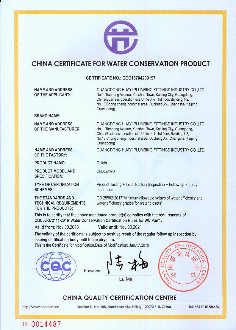 坐便器节水证书(CM089AWD)英文