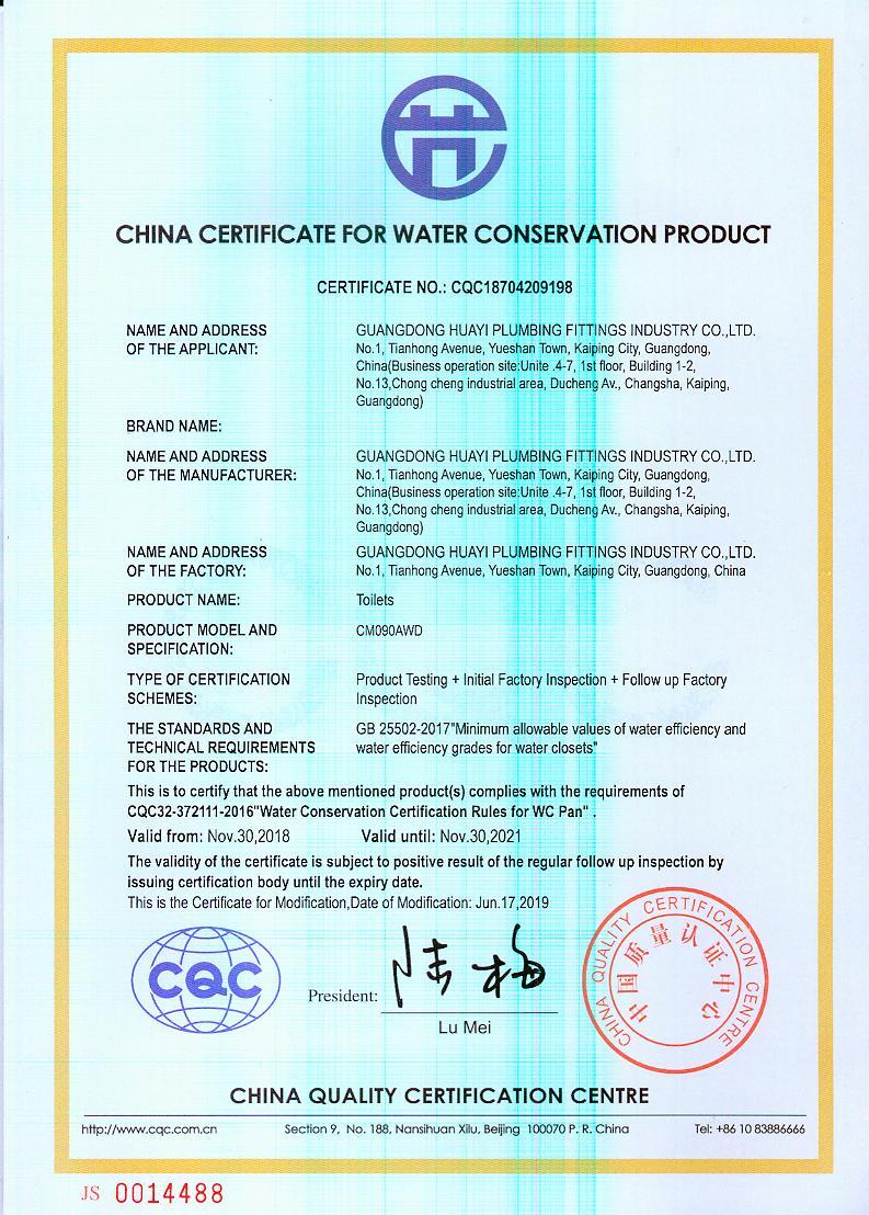 坐便器节水证书(CM090AWD)英文
