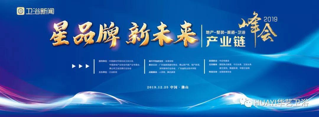 星品牌,新未來——華藝衛浴邀您共同見證2019地產-整裝-渠道-衛浴產業(ye)鏈峰會