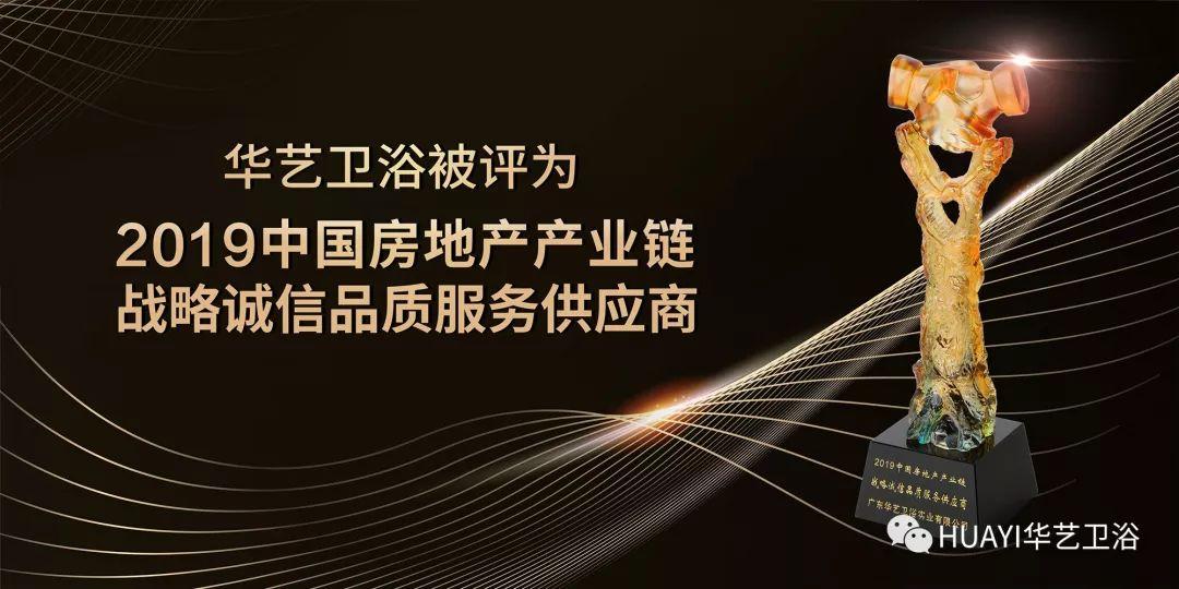 華藝衛浴被評為2019年度中國房地產產業(ye)鏈戰(zhan)略誠信品質(zhi)服務供(gong)應商(shang)