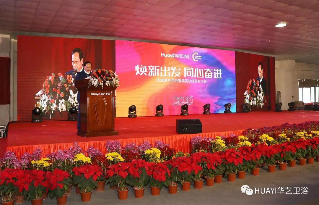 華藝(yi)衛浴(yu)2020新年年會暨年度總(zong)結表彰(zhang)大會圓滿(man)落幕