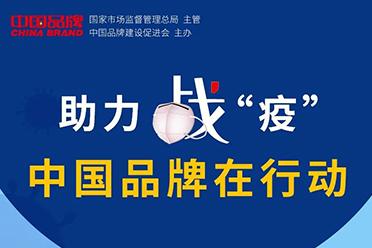 亚搏体育app下载iosyabovip206等160家中国品牌企业同心抗疫