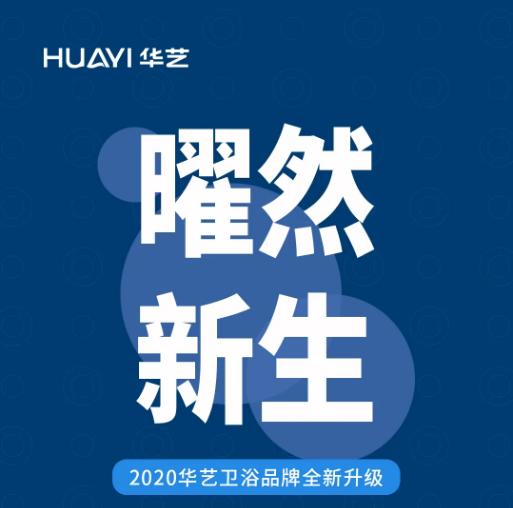 """品牌煥新∣華藝(yi)衛浴(yu)品牌定位全新升級,掀起""""新舒適衛浴(yu)生活""""狂潮"""